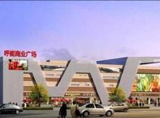 鄂尔多斯呼能大厦商业广场