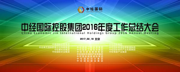 中经国际控股集团2016年度工作总结大会圆满闭幕