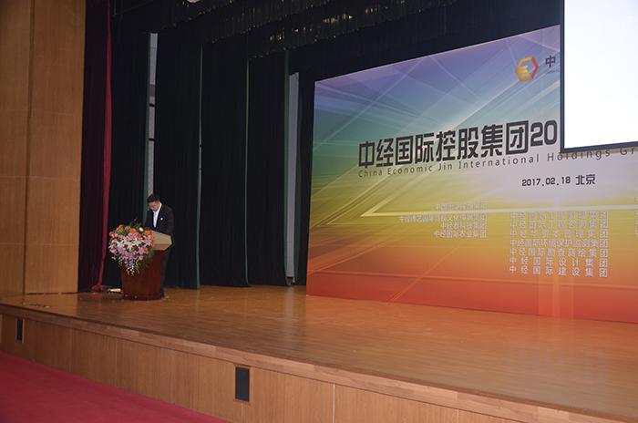 中经国际工程监理集团执行董事李继光先生年会报告