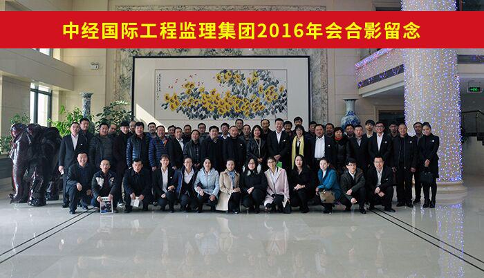中经国际工程监理集团2016年度工作交流会于京成功展开