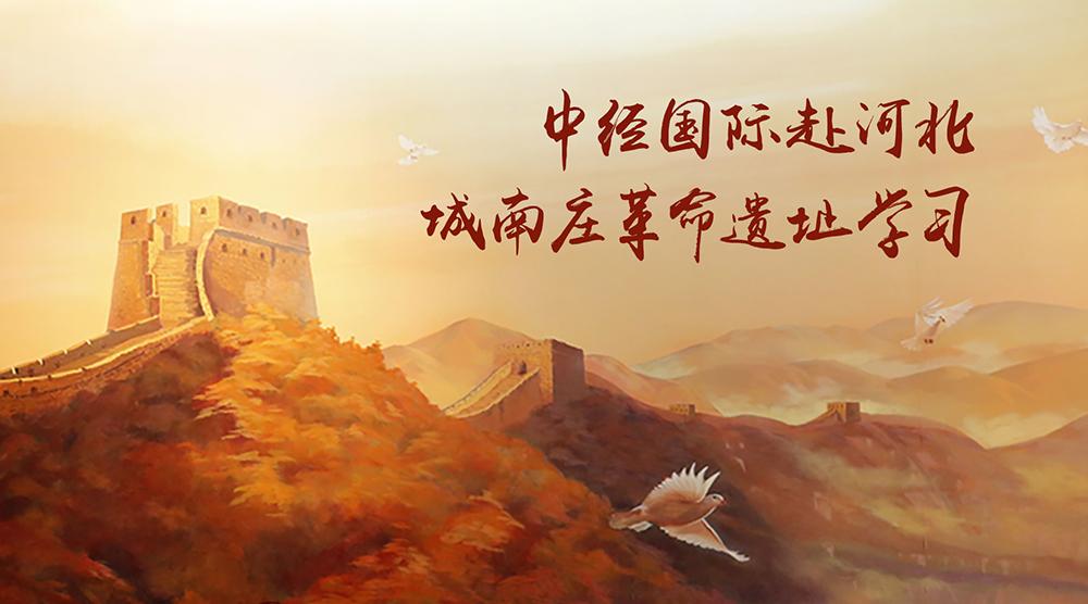 中经国际干部赴晋察冀边区革命遗址参观学习