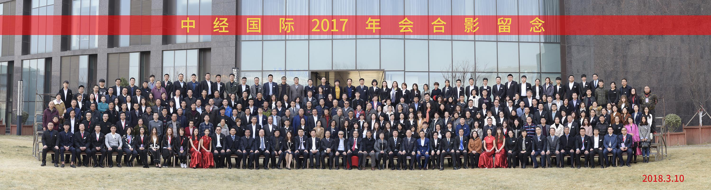 中经国际2017年会合影留念