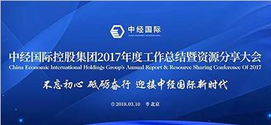 中经国际2017年会圆满落幕