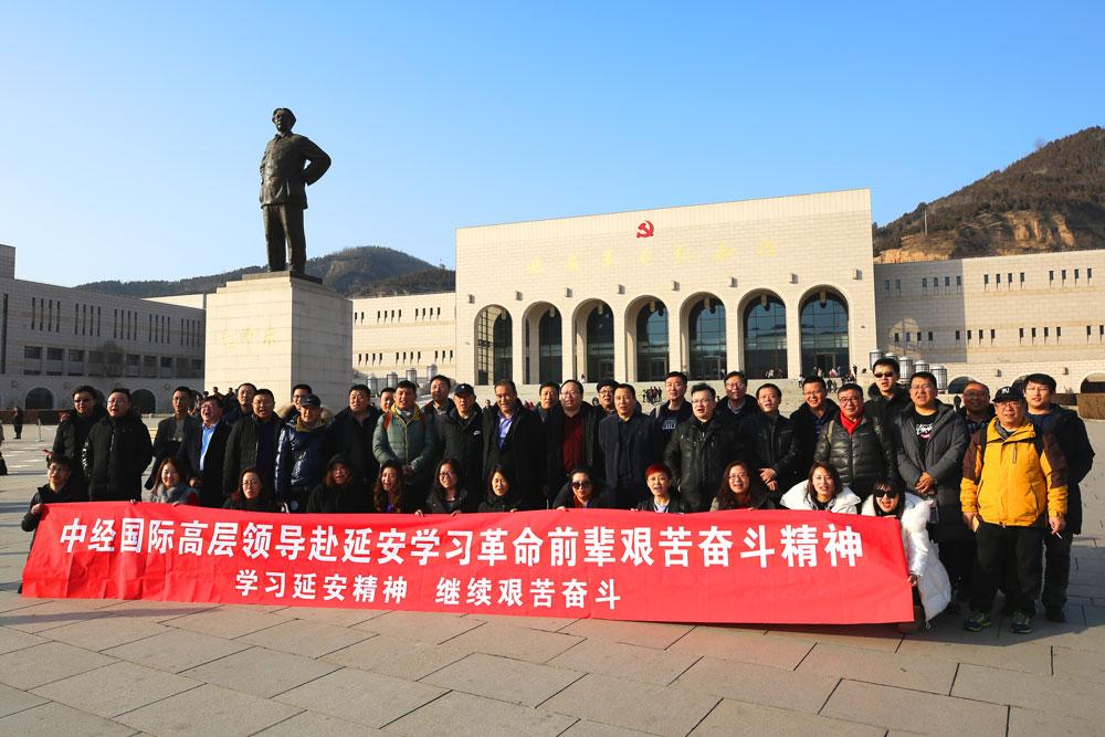 中经国际工程监理集团领导在延安革命精神学习活动中讲话