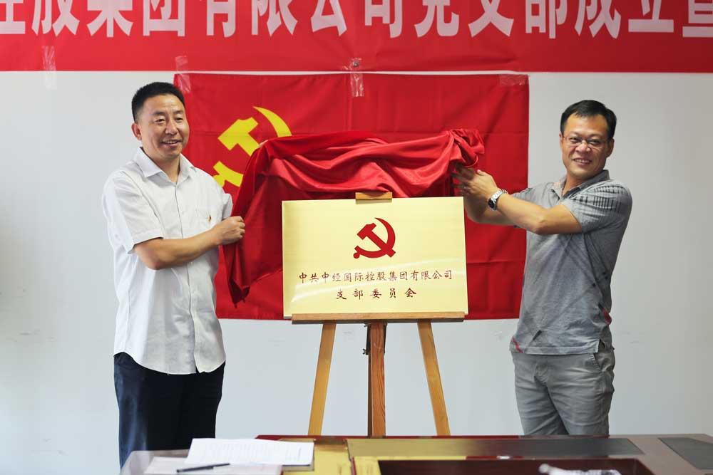 中共中经国际控股集团党支部成立揭牌仪式
